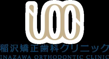 矯正治療なら稲沢市の稲沢矯正歯科クリニックへ