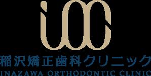 見えにくい矯正なら稲沢市の稲沢矯正歯科クリニックへ