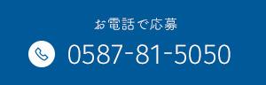 お電話で応募 0587-81-5050